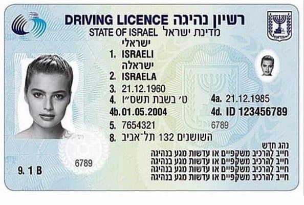 רישיון נהיגה ישראלי