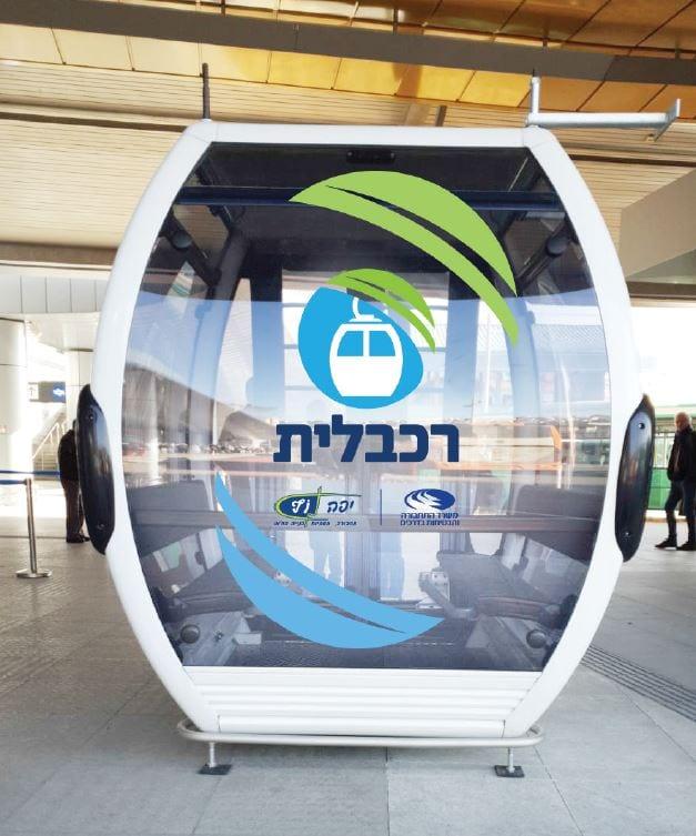 הרכבלית בחיפה